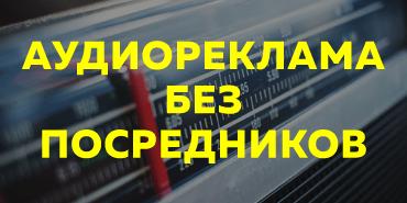Изготовление аудиороликов в Кемерове